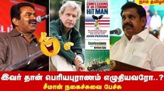 Seeman criticize Edappadi K. Palaniswami
