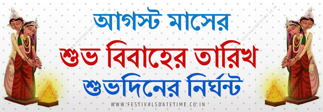 2020 August Bengali Marriage Dates, 2020 Bengali Shuvo Bibaho Dates