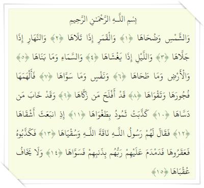 Al Quran : Surah Ash-Shams