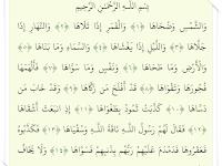 091 Al Quran : Surat Ash-Shams Terjemah dan Tafsir Jalalayn