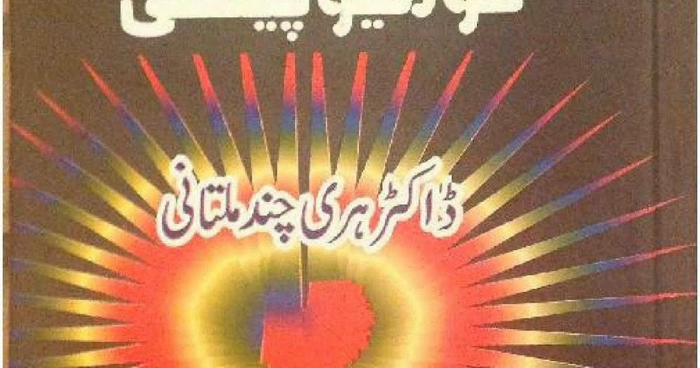 Urdu Books For Download – Wonderful Image Gallery