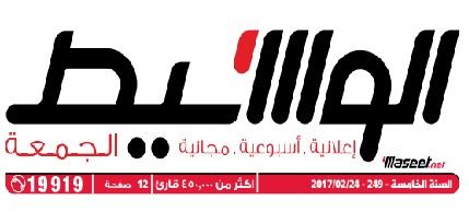جريدة وسيط الأسكندرية عدد الجمعة 24 فبراير 2017 م