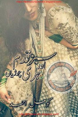 Free download Sabz qadam or harri choorian by Komal Ahmed Episode 1 pdf