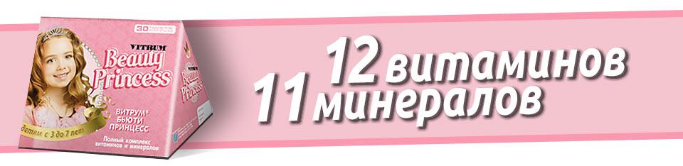 Витрум Бьюти Принцесс