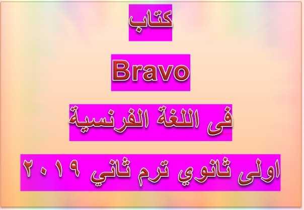 كتاب برافو Bravo لغة فرنسية اولى ثانوي ترم ثاني 2019