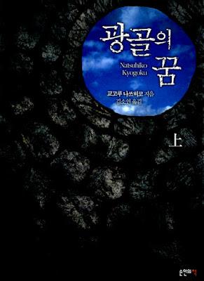 a dream of madness book cover
