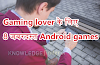 Top 8 Free android games, Gaming lover ke liye 8 best android games