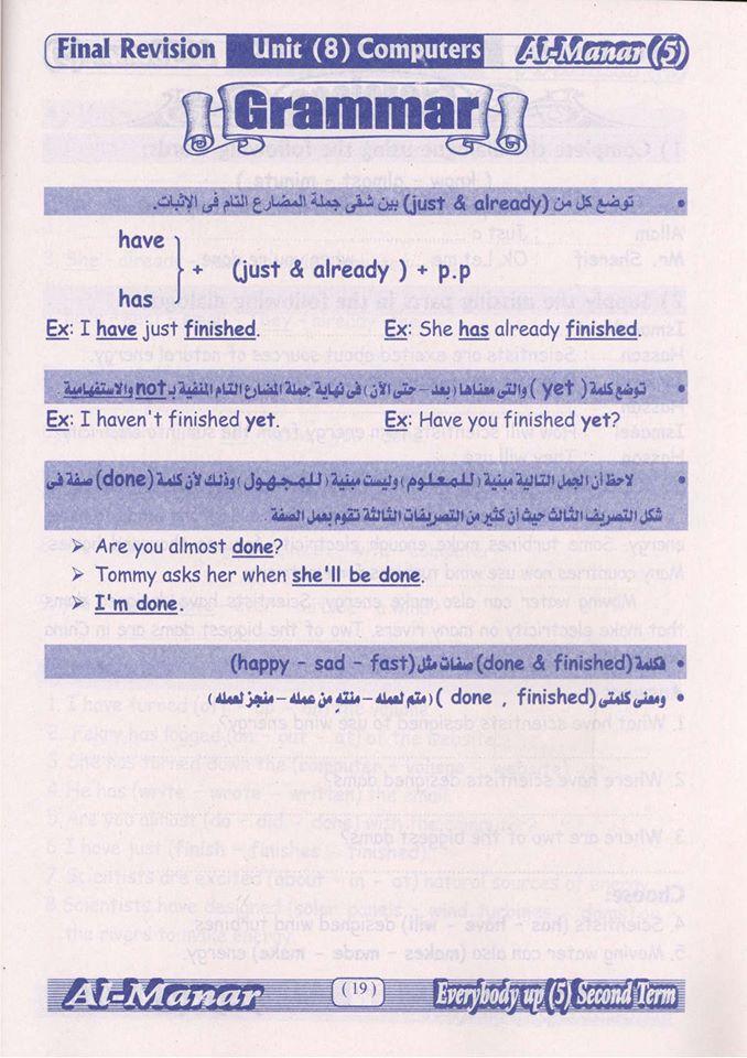 ملحق كتاب المنار فى المراجعة النهائية لمنهج Everybody Up الصف الخامس الابتدائي لغات