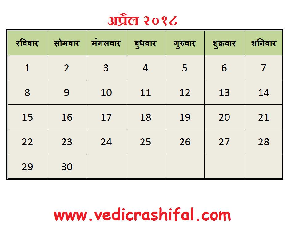 april 2018 hindu calendar nakshatra tithi panchang karana yoga kala