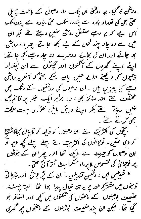 Mazhar Ul Haq Urdu Novel PDF Free Download