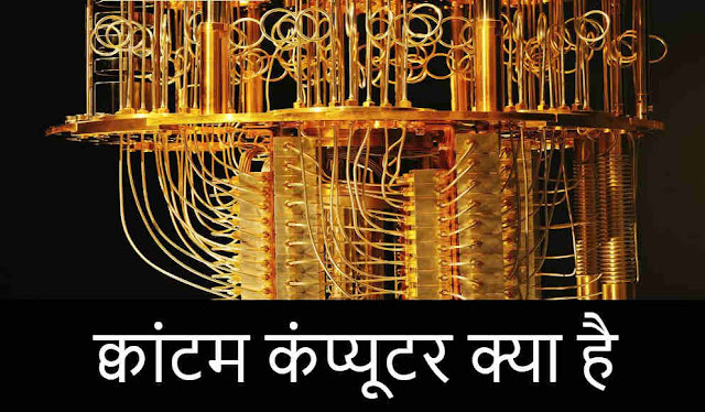 quantum computing in hindi, how quantum computers work, how quantum computing works in hindi, quantum computer kya hote hai, quantum computer kitne tej hote hai, how fast are quantum computers, working principle of quantum computers in hindi, superposition principle in quantum computers