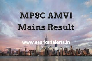 MPSC AMVI Mains Result 2017