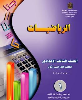 تحميل كتاب الرياضيات للصف الثالث الاعدادى الترم الاول 2017-2018