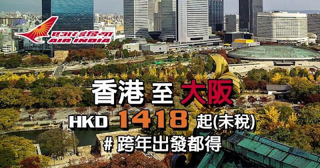 跨年飛大阪連稅千七,香港飛大阪 HK$1,418起,明年3月底前出發 - 印度航空。
