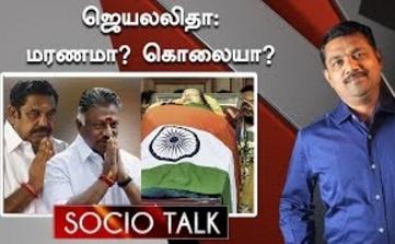 Socio Talk | Jayalalitha Death Mystery