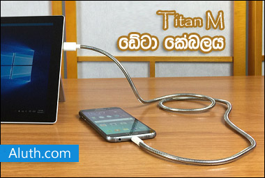 http://www.aluth.com/2016/02/titan-m-toughest-data-cable.html