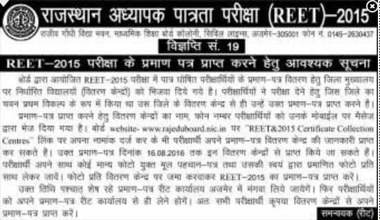 http://education.rajasthan-govnic.in/reet2015/reet-2017-cut-off-merit-list.html/