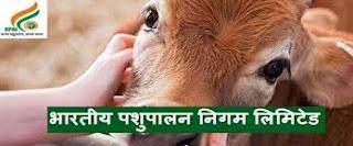 Bhartiya Pashupalan Nigam Limited recruitment 2017,Animals Servants,1710 post@ ssc.nic.in @ crpfindia.com government job,sarkari bharti
