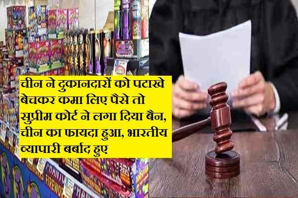 china-earned-supply-fire-crackers-in-india-then-supreme-court-ban