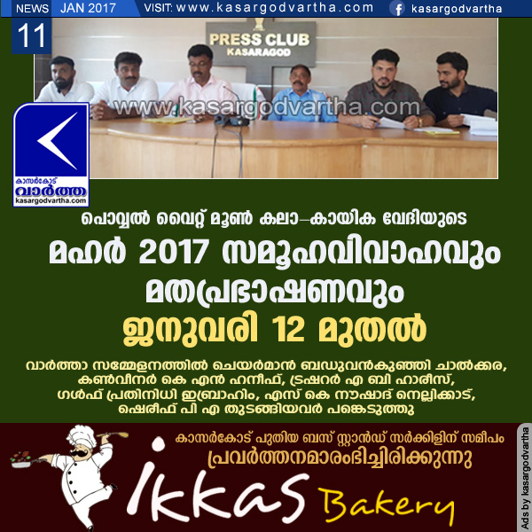Adhur, Kasaragod, MLA, Charitable Trust, Development Corporation, Mahar 2017