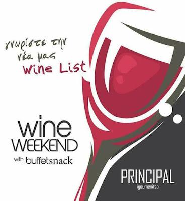 Principal Ηγουμενίτσα: Γνωρίστε τη νέα μας Wine List
