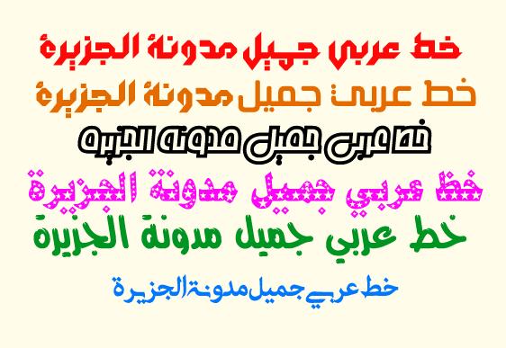 تحميل أجمل الخطوط العربية مع المعاينة Download Arabic Fonts
