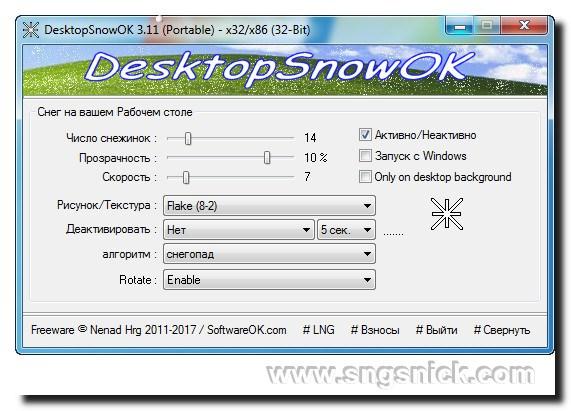 DesktopSnowOK 3.11 - Вид программы на русском языке