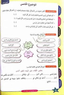 مواضيع اختبارات الفصل الثالث مادة التربية المدنية السنة الثالثة ابتدائي الجيل الثاني