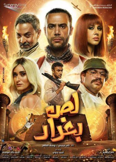 مشاهدة فيلم لص بغداد 2020
