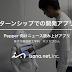 【インターンシップでの開発アプリ紹介】Pepper 向け ニュース読み上げアプリ