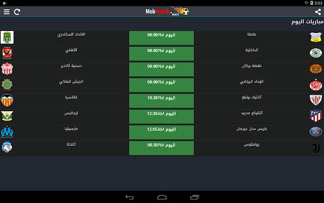 تطبيق خرافى لمشاهدة المباريات