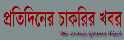 চাকরির খবর (নিয়োগ বিজ্ঞপ্তি) প্রতিদিন আপডেট করা হয়