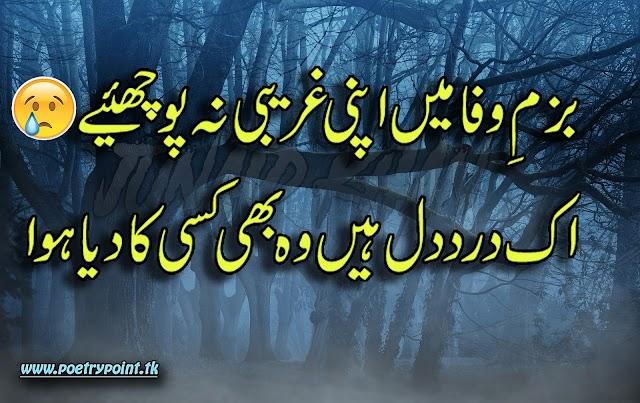 """Urdu two lines sad poetry"""" Bazm e wafa me apni gharebi na pochiye""""// sad urdu poetry//poetry sms"""