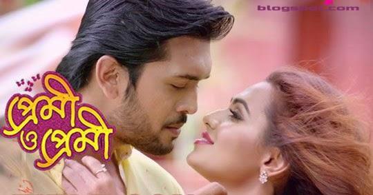 Premi Bengali Movie Mp3 Song Free Download