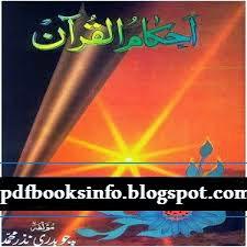 Ahkam ul Quran Pdf Islamic Book By Chaudhry Nazar Muhammad