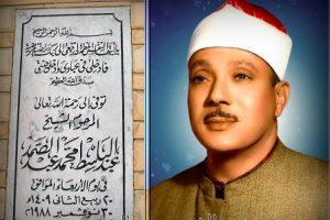 Abdul Basit Abdus Samad MP3 Quran