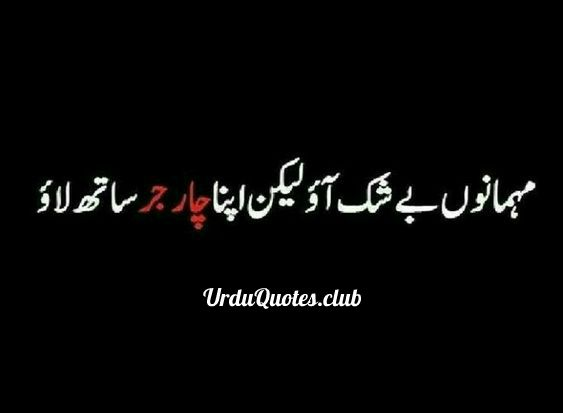 Funny status in urdu For facebook whatsapp - Urdu Quotes Club