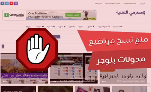 كيفية منع نسخ محتوى التدوينات من خلال منع نسخ ولصق التدوينات على مدونات بلوجر