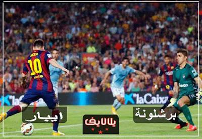 مشاهدة مباراة برشلونة وإيبار اليوم بث مباشر في الدوري الاسباني