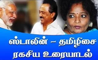 Modi Meets Karunanidhi in Chennai