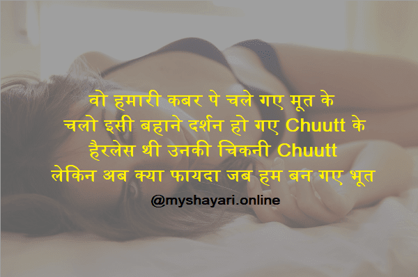 Non Veg Shayari In Hindi For Friends