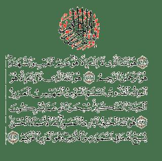 Teks Bacaan Surat Al Hasyr Arab Latin dan Terjemahannya