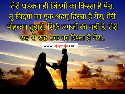 Love shayaris images collection