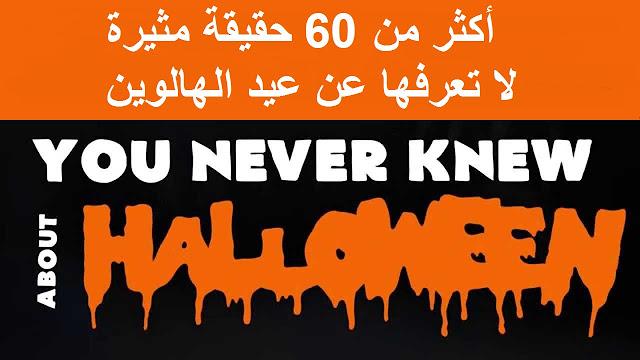 65 حقائق مثيرة للاهتمام عن عيد هالوين ستتمنى لو عرفتها !!
