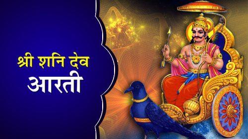 श्री शनि देव जी की आरती , Aarti Shani devi ji ki, Shani aarti, shani mantra