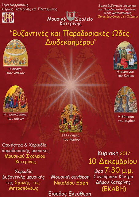 Βυζαντινές και Παραδοσιακές Ωδές Δωδεκαημέρου.