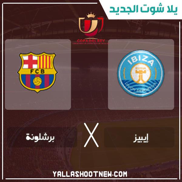 مشاهدة مباراة برشلونة وإيبيز بث مباشر اليوم 22-1-2020 في كأس ملك اسبانيا