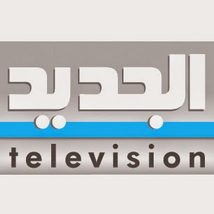 مشاهدة البث الحي والمباشر لقناة الجديدة الفضائية اللبنانية لايف علي النت