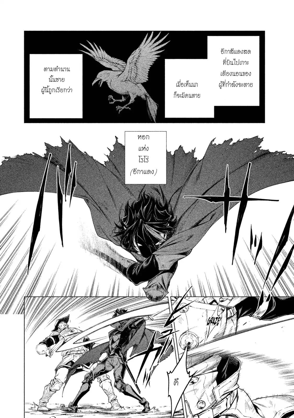 อ่านการ์ตูน Henkyou no Roukishi - Bard Loen ตอนที่ 3 หน้าที่ 6