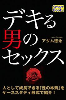 デキる男のセックス [Dekiru Otoko no Sex]